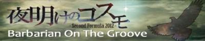 夜明けのコスモ - Second Formula 2012-