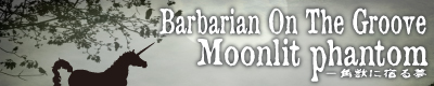 一角獣に宿る夢 - Moonlit Phantom -