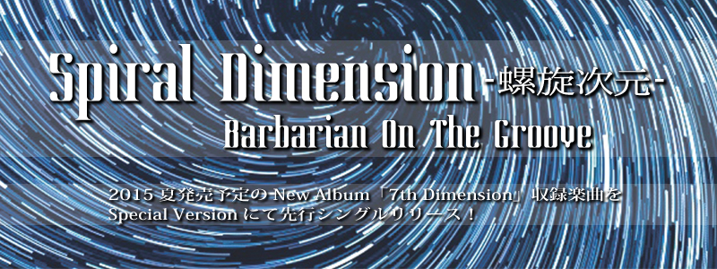 M3-358【Barbarian On The Groove】Spiral Dimension